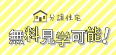 分譲住宅兼モデルハウス 無料見学可能
